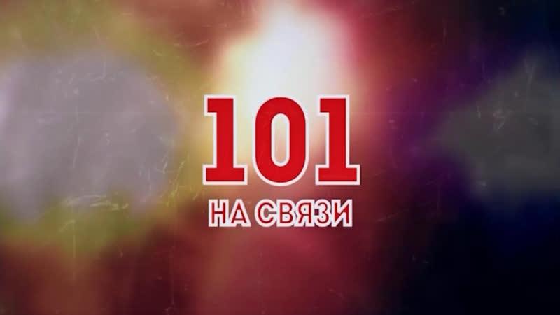 101 на связи 34-й выпуск