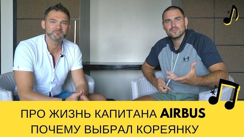 Интервью с капитаном Airbus. Сколько получают пилоты и какие минусы. Почему выбрал кореянку.