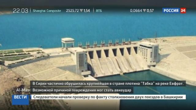 Новости на Россия 24 • Крупнейшая в Сирии плотина обрушилась во время боев под Раккой