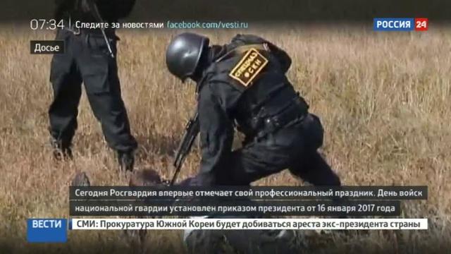 Новости на Россия 24 • Бойцы Росгвардии впервые отметят профессиональный праздник