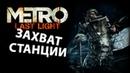 Захват станции | Metro Last Light 9