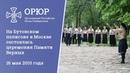 На Бутовском полигоне в Москве состоялась церемония Памяти Верных