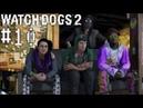 Watch dogs 2 Ломай все Прохождение игры про хакеров на PS4 pro. live стрим.