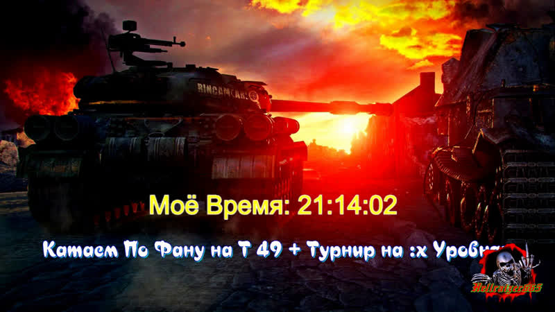 Катаем по Фану на Т 49 Турнир на 6х Уровнях (World of Tanks Blitz) 16