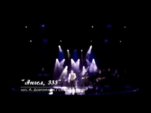 Александр ДОБРОНРАВОВ - АНГЕЛ, 333 | Юбилейный концерт, Вегас Сити Холл, 2018