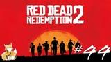 Red Dead Redemption 2 - #44 - Рабы, ученые, искусство