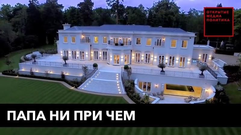 У дочери единоросса из Госдумы нашли особняк за $28 млн