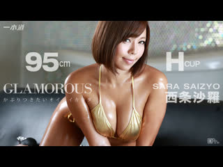 Японское порно sara saijo japanese porn all sex, pov style, blowjob, big tits, creampie