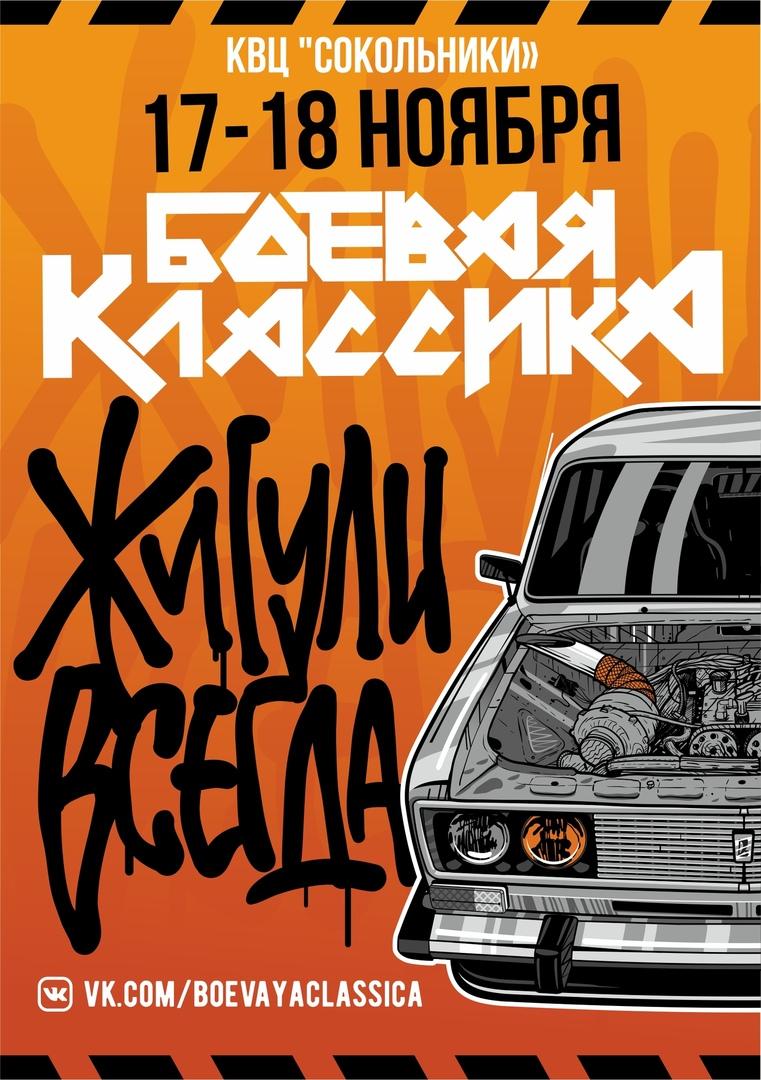 Афиша Москва Жигули Всегда / 6 лет Боевой Классике!