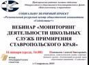 Вебинар Мониторинг деятельности школьных служб примирения Ставропольского края за 2018 год