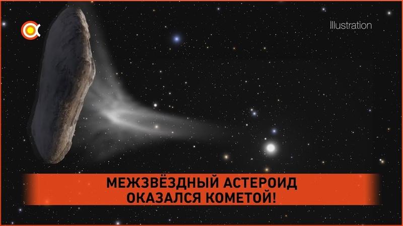 Межзвёздный астероид оказался кометой! [Оумуамуа]