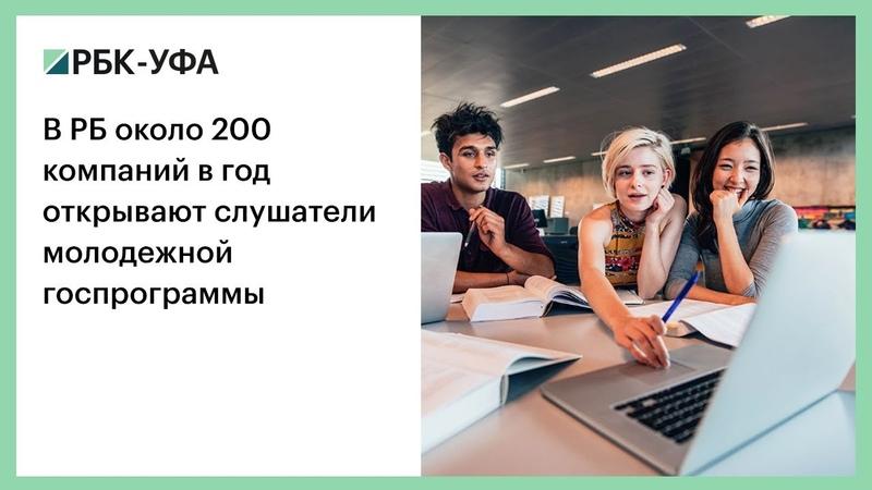 В РБ около 200 компаний в год открывают слушатели молодежной госпрограммы