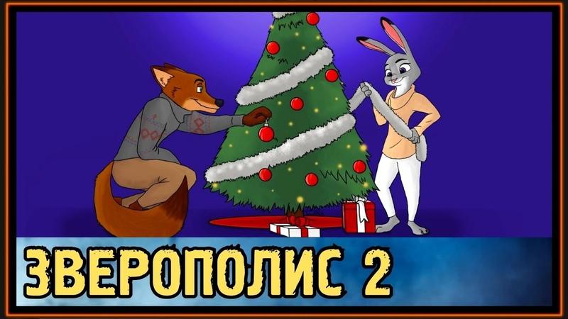 Зверополис 2 - Ник и Джуди встречают Новый Год