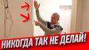 Как испортить проем арку портал Мастер класс Алексея Земскова