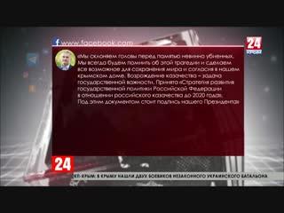 Глава Крыма Сергей Аксёнов: «Трагическая дата. Сто лет назад ВЦИК начал массовые репрессии против казачества