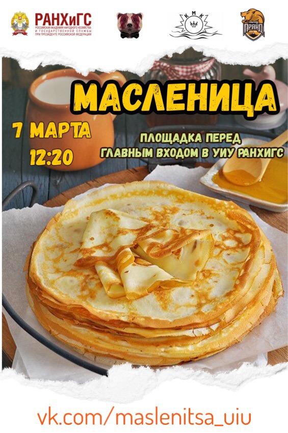 Афиша Екатеринбург «Масленица» / УИУ РАНХиГС