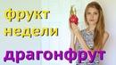 Фрукты Тайланда Драгонфрут Питайя фрукт недели