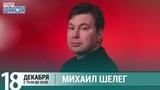 Михаил Шелег в гостях у Ксении Стриж (Стриж-Тайм, Радио Шансон)