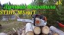 Лучшая бензопила для путешествий STIHL MS 193 T - обзор