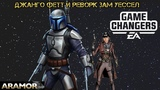 Новый персонаж Джанго Фетт! Реворк Зам Уессел! Обзор от Русского EA Game Changers!