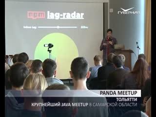 Крупнейший Meetup региона для JAVA-разработчиков пройдет в Тольятти