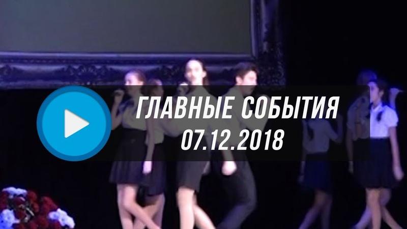 Домодедово. Главные события. 07.12.2018