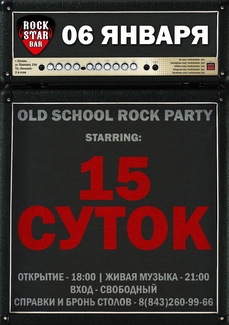 15 Суток в Rock Star Bar!