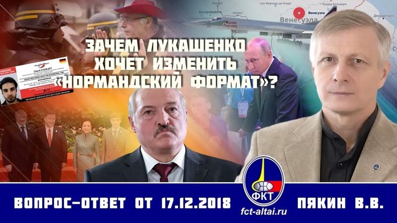 Валерий Пякин. Зачем Лукашенко хочет изменить «нормандский формат»?