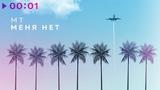 Марк Тишман - Меня нет I Official Audio 2018
