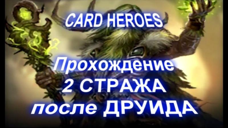 Card Heroes Магический лес прохождение 2 стража после Друида