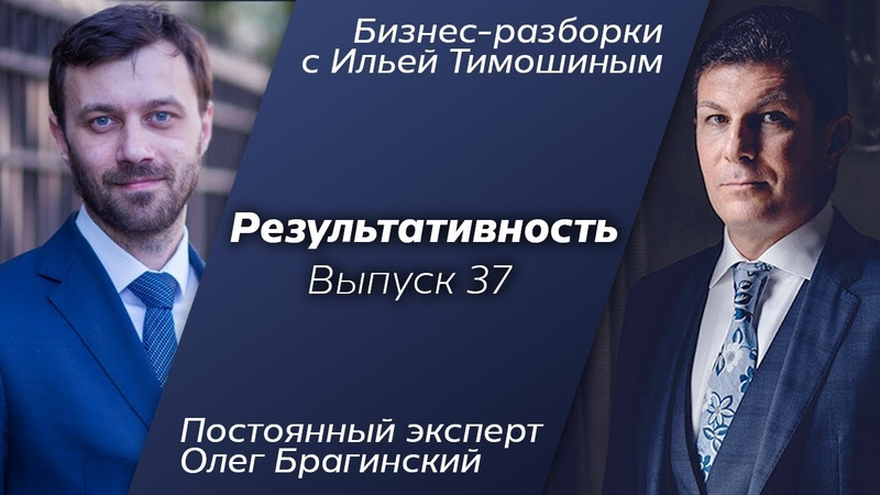 Выпуск №37: Навык Результативность. Олег Брагинский в Бизнес-Разборках с Ильей Тимошиным
