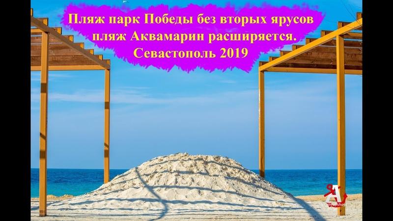 Пляж парк Победы без второго яруса и пляж Аквамарин расширяется Севастополь Крым Море
