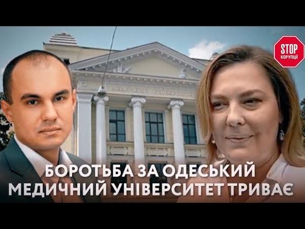 Боротьба за Одеський медичний університет триває