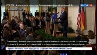 Новости на Россия 24 • Переговоры Трампа и Меркель: кто пойдет на уступки