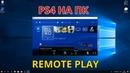 PS4 Remote Play или как подключить PS4 к ноутбуку и компьютеру