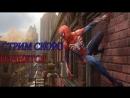 Spider-Man (ЧЕЛОВЕК - ПАУК) - ПРОХОЖДЕНИЕ (17:00)