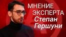Мнение Эксперта - Степан Гершуни. Выпуск 28 от 04.12.2018 г. / Aurora Blockchain Capital