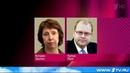 Евромайдан :: В митингующих и Беркут стреляли одни и те же :: Разговор Кэтрин Эштон с Урмаса Паэта