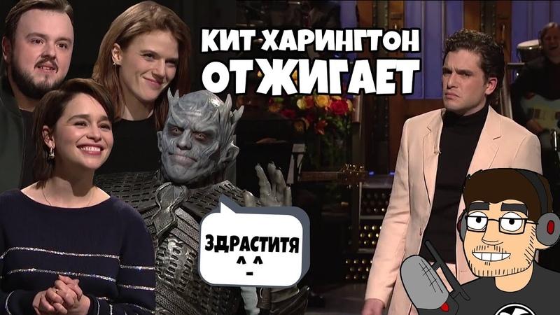 Эмилия Кларк и другие актеры тролят Кита Харингтона (RUS VO)