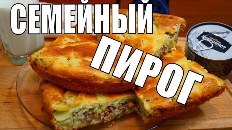 Быстрый Пирог для всей семьи к чаю! Рецепт на ужин от ДОБРОФЛОТА!