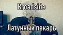 Обзор на Broadside Mod by BJ Box Mods (clone). Латунный пекарь. (18 )