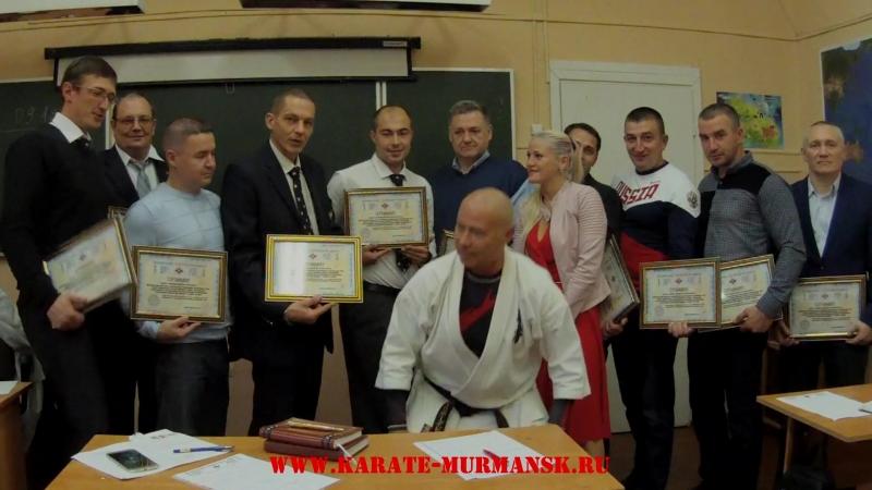 Вручение сертификатов Инструктора тренерам Федерации Кёкусинкай карате Мурманской области