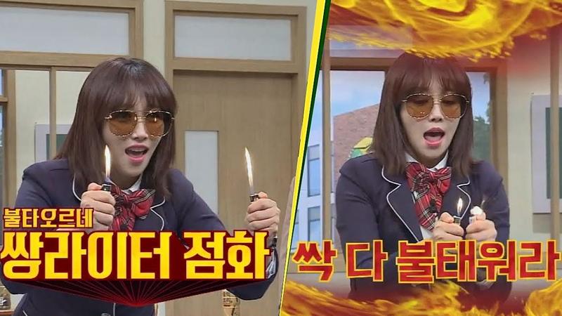 선공개 오빠들 마음에 불을 질러 볼게♥ 이유리 Lee Yuri 의 ′불타오르네♪′ 아 45716