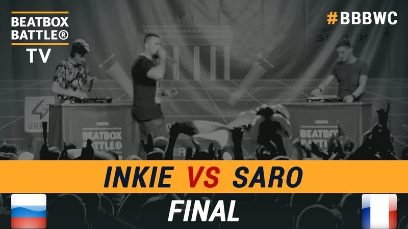 Inkie vs Saro - Beatboxing Loop Station Final - 5th Beatbox Battle World Championship