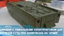 Амфибия с уникальными характеристикам для морпехов с ГТД 1250 засветилась на Армии