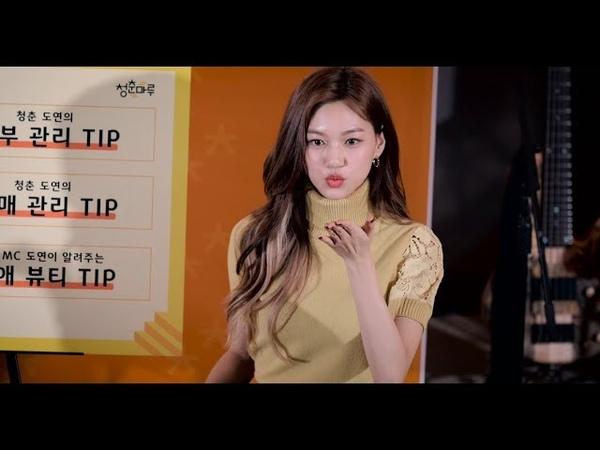 [20181109] 김도연(Kim DoYeon) - Full Cam (1부. 도연에게 질문 청춘 도연 뷰티 Tip)