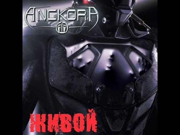 MetalRus.ru (Alternative / Industrial Metal). ANCKORA — «Живой» (2018) [Single]