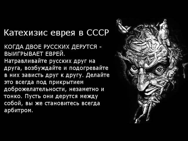 Кодекс сионских мудрецов. Кто такие жиды?