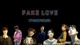 BTS-Fake LoveТранскрипцияКараоке
