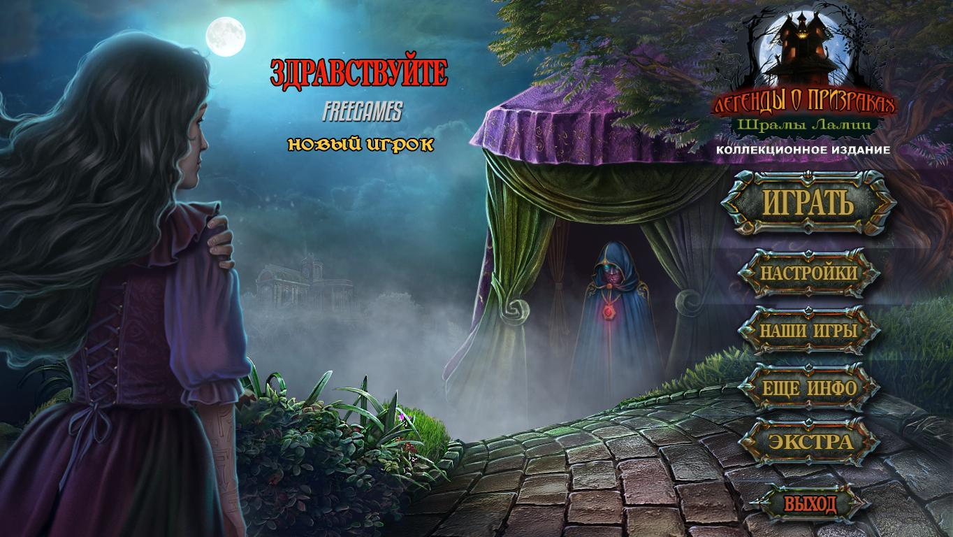 Легенды о призраках 15: Шрамы Ламии. Коллекционное издание | Haunted Legends 15: The Scars of Lamia CE (Rus)